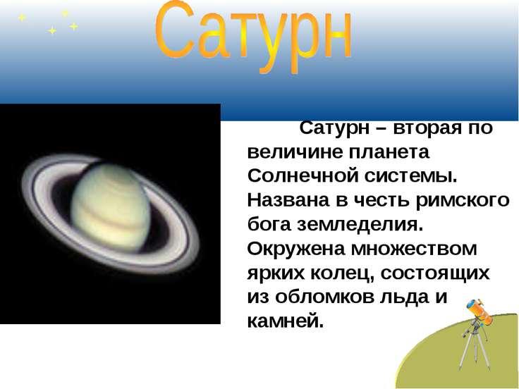 Сатурн – вторая по величине планета Солнечной системы. Названа в честь римско...