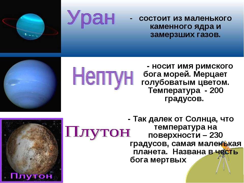 состоит из маленького каменного ядра и замерзших газов. - носит имя римского ...