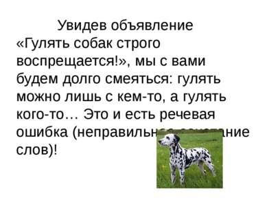 Увидев объявление «Гулять собак строго воспрещается!», мы с вами будем долго ...