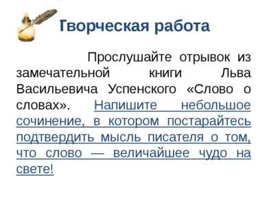 Творческая работа Прослушайте отрывок из замечательной книги Льва Васильевича...