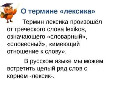 О термине «лексика» Термин лексика произошёл от греческого слова lexikos, озн...