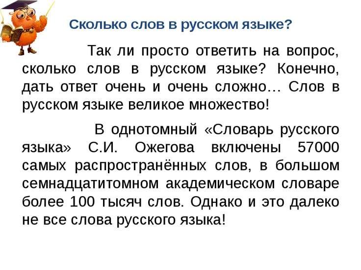 Сколько слов в русском языке? Так ли просто ответить на вопрос, сколько слов ...