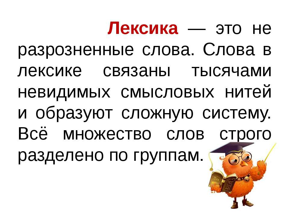 Лексика — это не разрозненные слова. Слова в лексике связаны тысячами невидим...