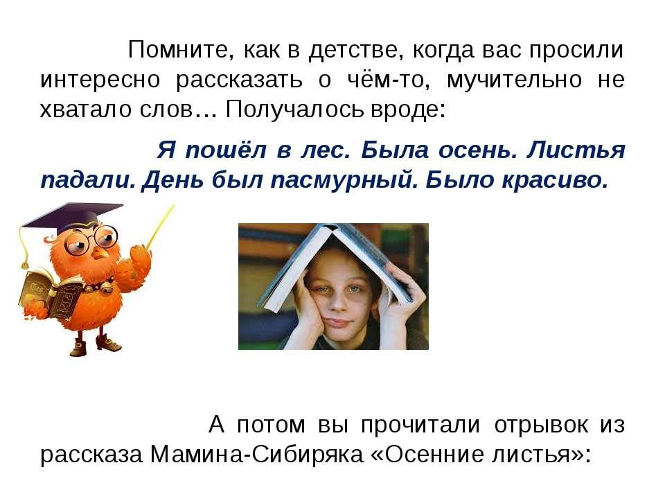 Помните, как в детстве, когда вас просили интересно рассказать о чём-то, мучи...