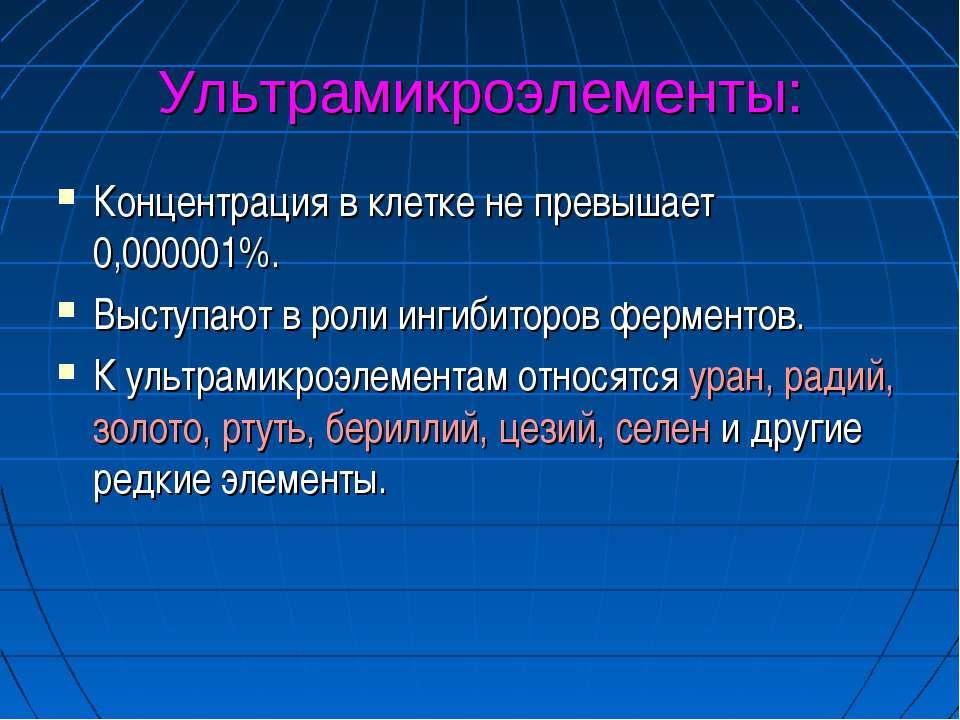 Ультрамикроэлементы: Концентрация в клетке не превышает 0,000001%. Выступают ...
