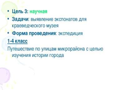 Цель 3: научная Задачи: выявление экспонатов для краеведческого музея Форма п...
