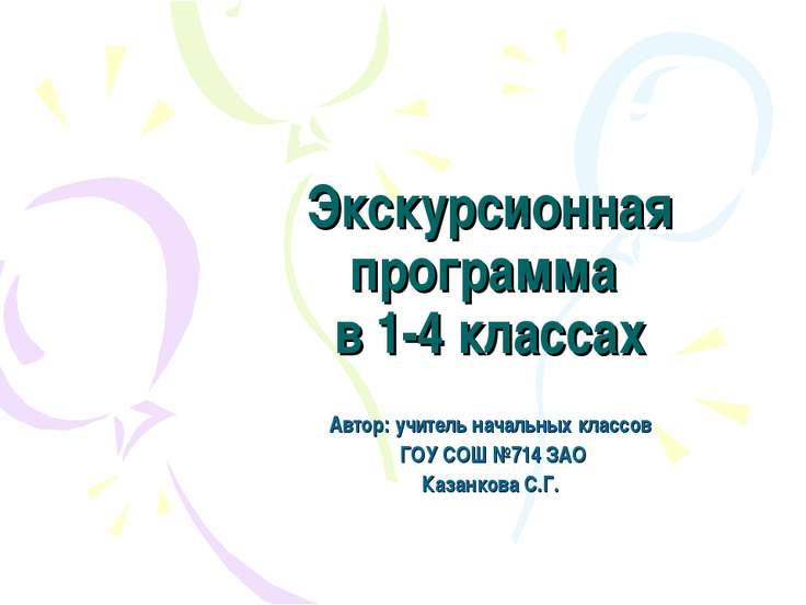 Экскурсионная программа в 1-4 классах Автор: учитель начальных классов ГОУ СО...