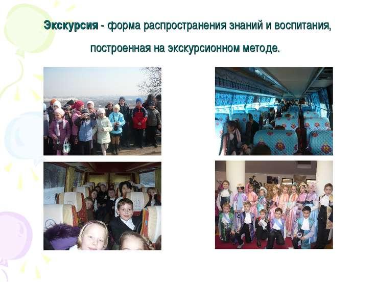 Экскурсия - форма распространения знаний и воспитания, построенная на экскурс...