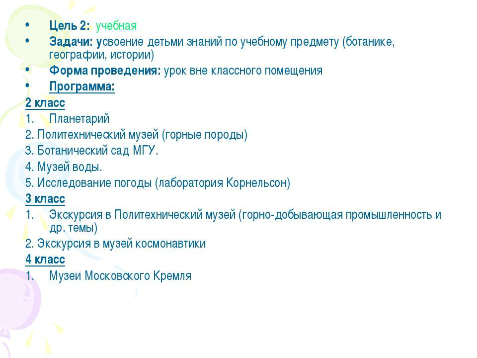 Цель 2: учебная Задачи: усвоение детьми знаний по учебному предмету (ботанике...