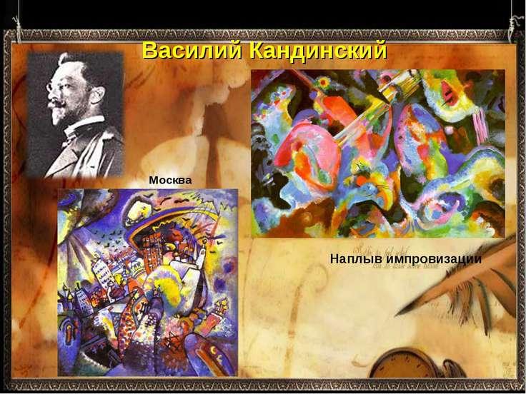 Василий Кандинский Москва Наплыв импровизации