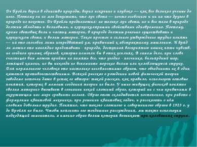 Де Бройль верил в единство природы, верил искренне и глубоко — как все велики...