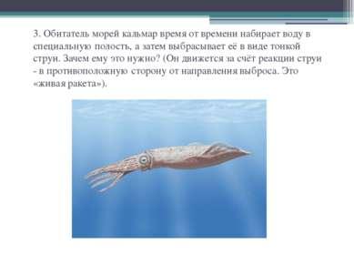 3. Обитатель морей кальмар время от времени набирает воду в специальную полос...