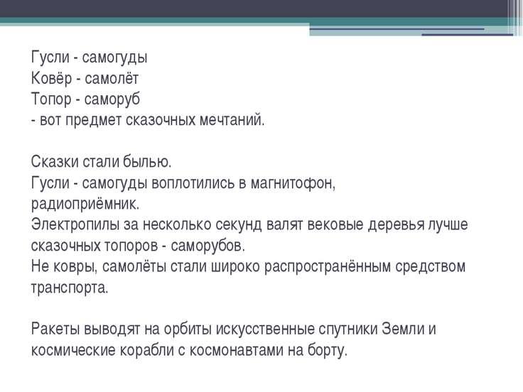 Гусли - самогуды Ковёр - самолёт Топор - саморуб - вот предмет сказочных мечт...