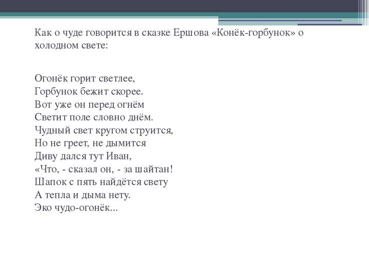 Как о чуде говорится в сказке Ершова «Конёк-горбунок» о холодном свете: Огонё...