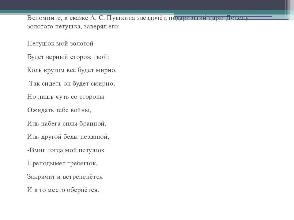 Вспомните, в сказке А. С. Пушкина звездочёт, подаривший царю Додону золотого ...