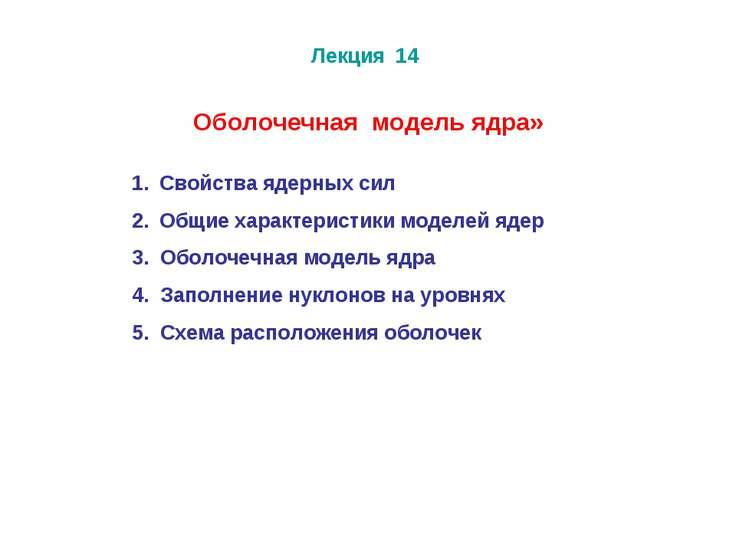 Лекция 14 Свойства ядерных сил Общие характеристики моделей ядер 3. Оболочечн...
