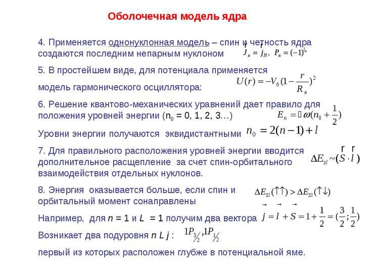 Оболочечная модель ядра 4. Применяется однонуклонная модель – спин и четность...