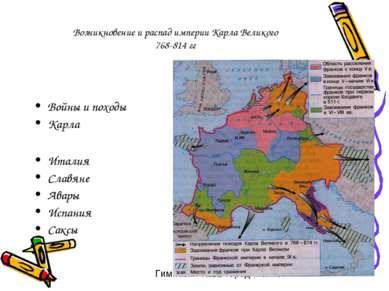 Возникновение и распад империи Карла Великого 768-814 гг Войны и походы Карла...