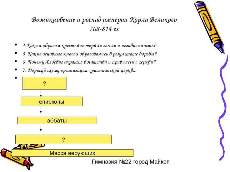 Возникновение и распад империи Карла Великого 768-814 гг 4.Каким образом крес...