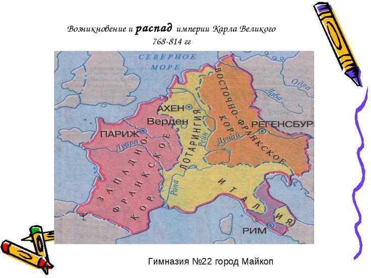 Возникновение и распад империи Карла Великого 768-814 гг Гимназия №22 город М...