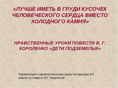 «ЛУЧШЕ ИМЕТЬ В ГРУДИ КУСОЧЕК ЧЕЛОВЕЧЕСКОГО СЕРДЦА ВМЕСТО ХОЛОДНОГО КАМНЯ» НРА...