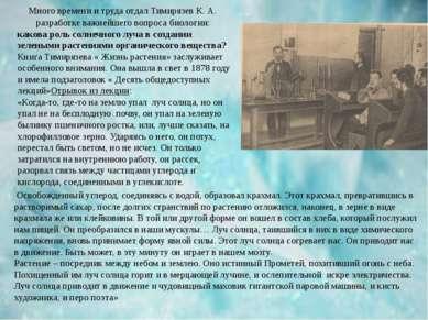 Много времени и труда отдал Тимирязев К. А. разработке важнейшего вопроса био...