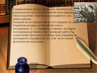 Главная научная заслуга Тимирязева заключается в доказательстве того, что вел...