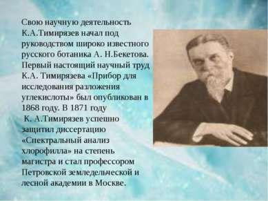 Свою научную деятельность К.А.Тимирязев начал под руководством широко известн...
