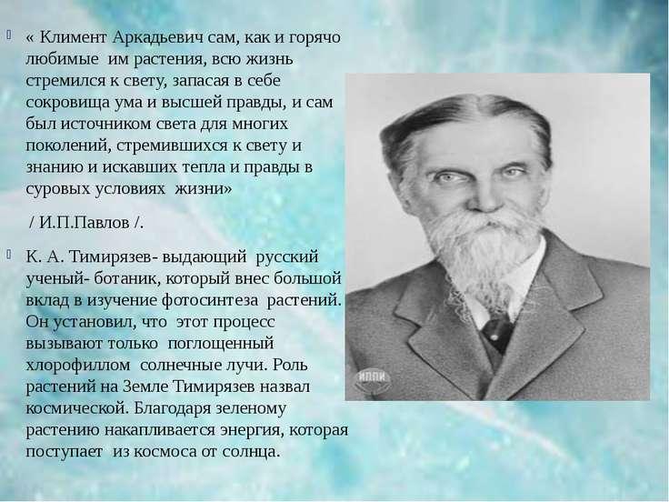 « Климент Аркадьевич сам, как и горячо любимые им растения, всю жизнь стремил...