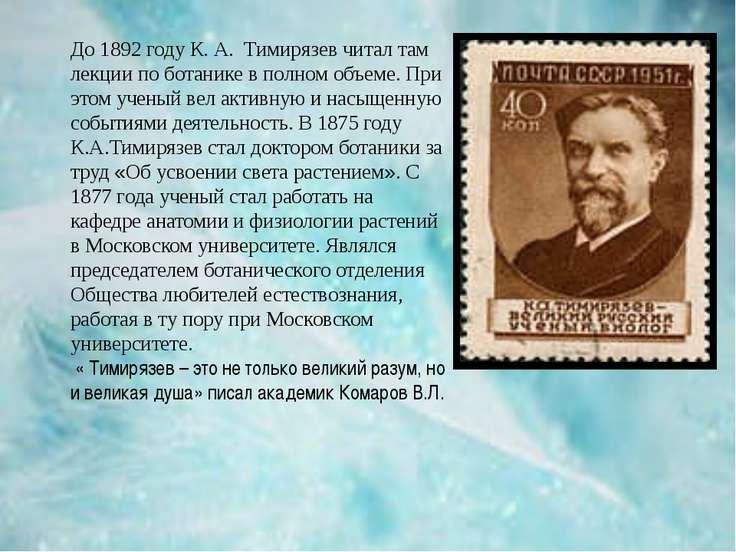 До 1892 году К. А. Тимирязев читал там лекции по ботанике в полном объеме. Пр...