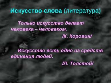 Искусство слова (литература) Только искусство делает человека – человеком. /К...