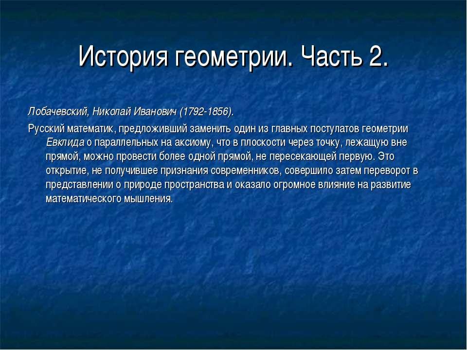 История геометрии. Часть 2. Лобачевский, Николай Иванович (1792-1856). Русски...
