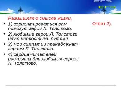 Размышляя о смысле жизни, 1) сориентироваться вам помогут герои Л. Толстого. ...