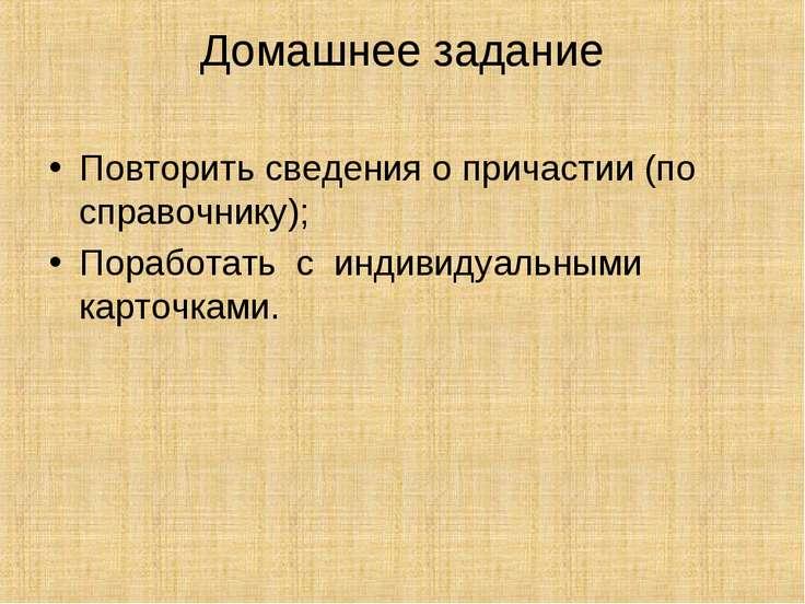 Домашнее задание Повторить сведения о причастии (по справочнику); Поработать ...