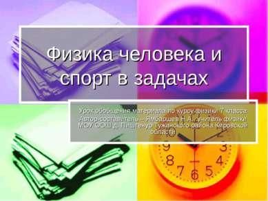 Физика человека и спорт в задачах Урок обобщения материала по курсу физики 7 ...