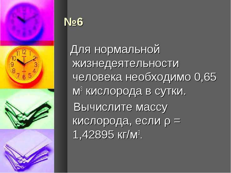№6 Для нормальной жизнедеятельности человека необходимо 0,65 м3 кислорода в с...