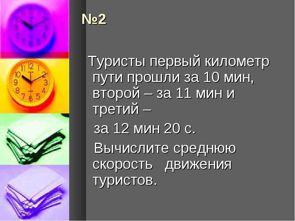 №2 Туристы первый километр пути прошли за 10 мин, второй – за 11 мин и третий...