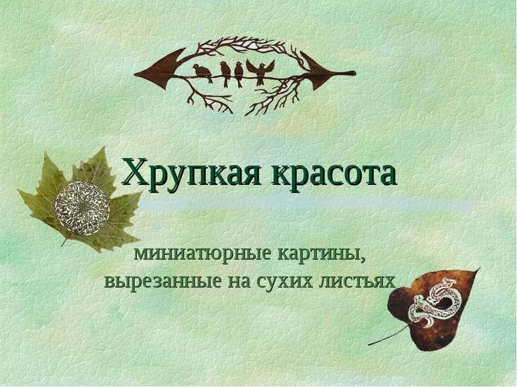 Хрупкая красота миниатюрные картины, вырезанные на сухих листьях