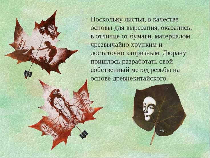 Поскольку листья, в качестве основы для вырезания, оказались, в отличие от бу...