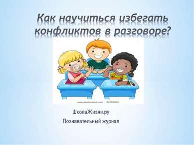 ШколаЖизни.ру Познавательный журнал