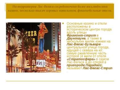 На территории Лас-Вегаса сосредоточено более восьмидесяти казино, несколько т...