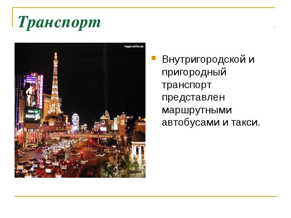 Транспорт Внутригородской и пригородный транспорт представлен маршрутными авт...