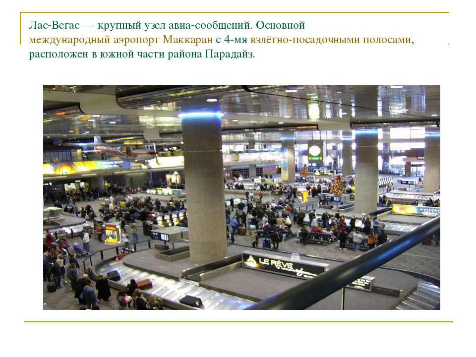 Лас-Вегас— крупный узел авиа-сообщений. Основной международный аэропорт Макк...