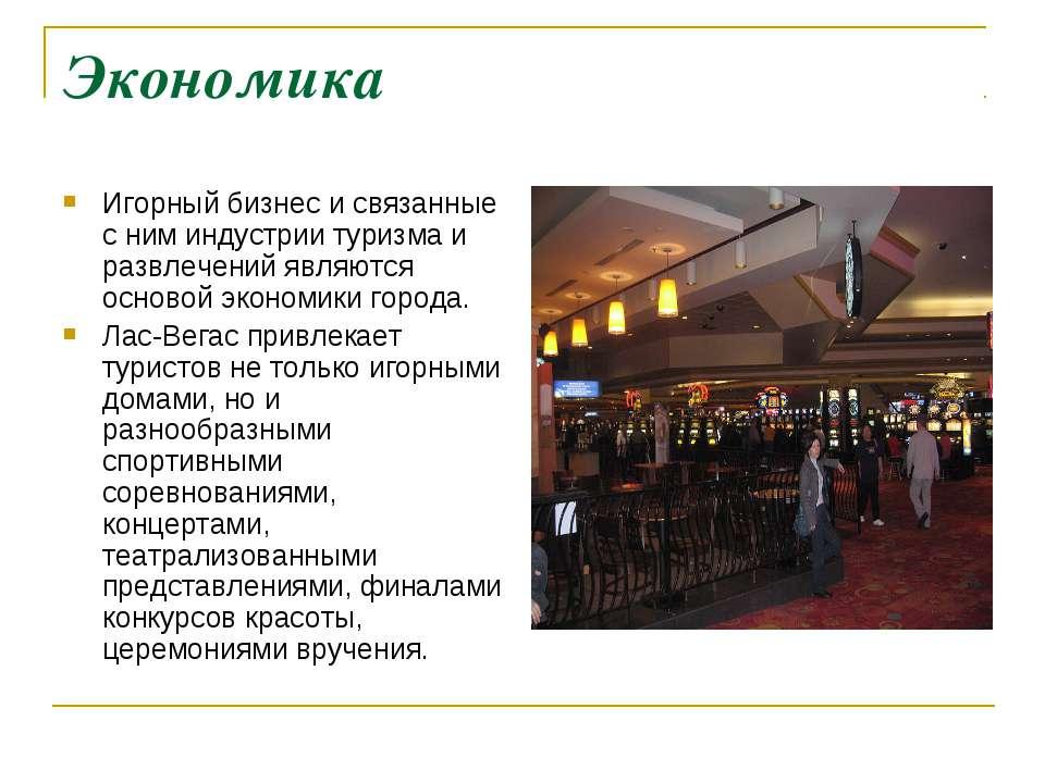 Экономика Игорный бизнес и связанные с ним индустрии туризма и развлечений яв...