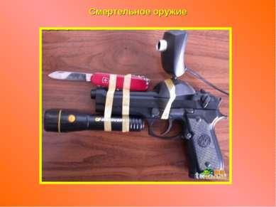 Смертельное оружие