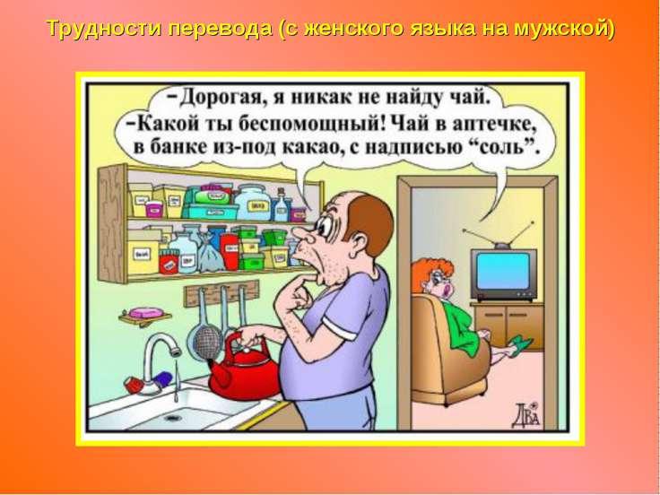 Трудности перевода (с женского языка на мужской)