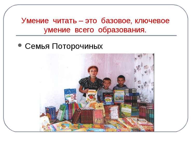 Умение читать – это базовое, ключевое умение всего образования. Семья Потороч...