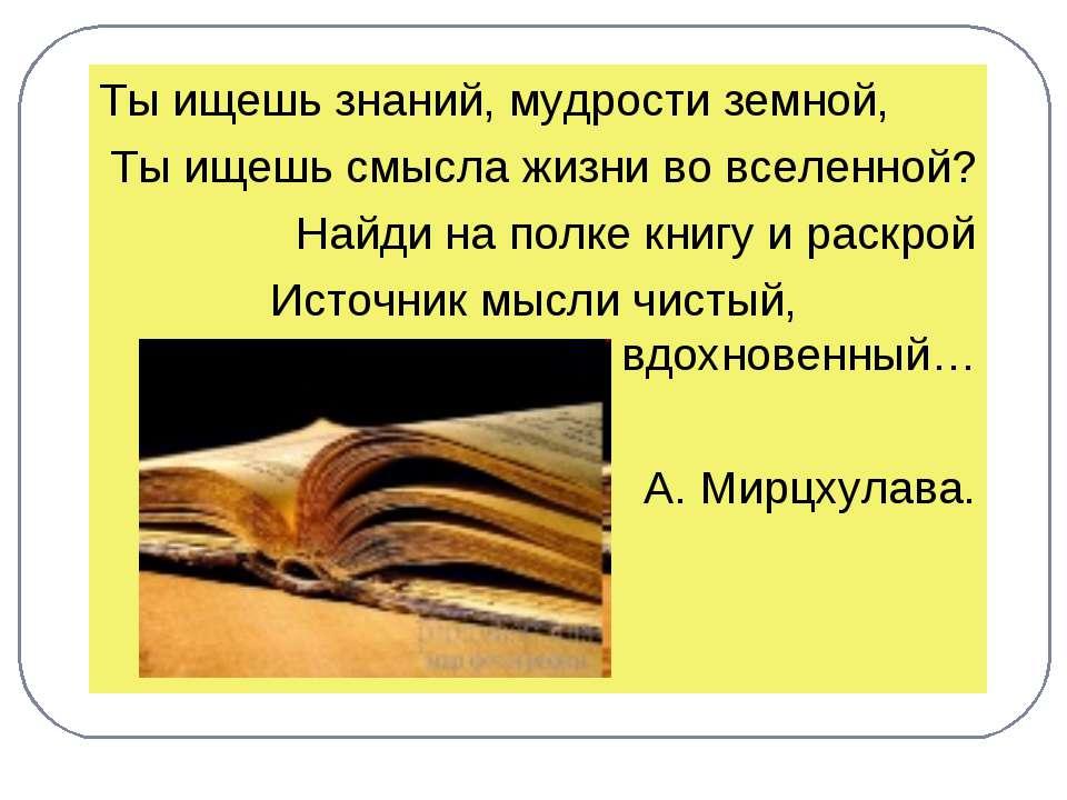 Ты ищешь знаний, мудрости земной, Ты ищешь смысла жизни во вселенной? Найди н...