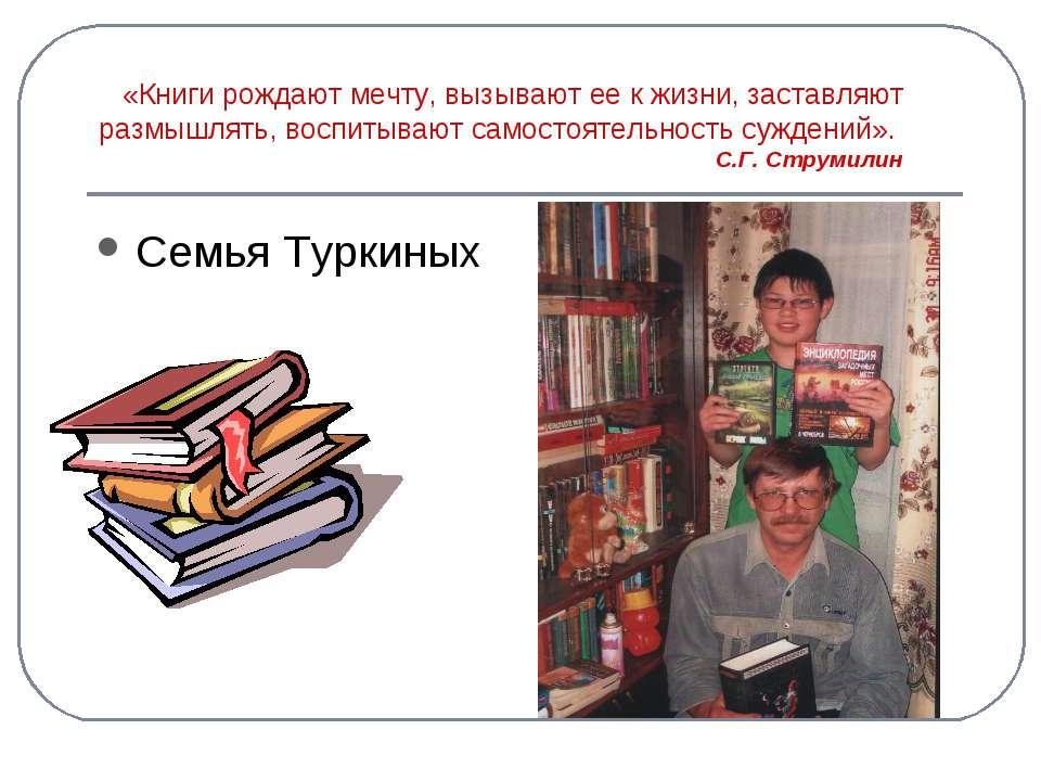 «Книги рождают мечту, вызывают ее к жизни, заставляют размышлять, воспитывают...