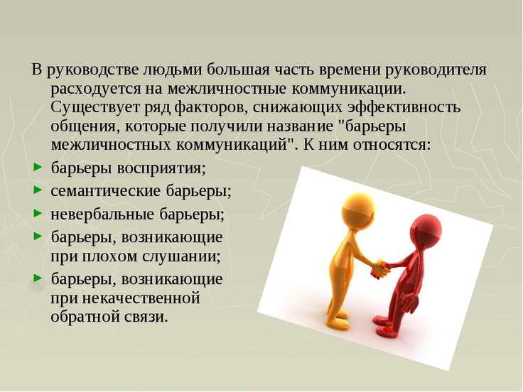 В руководстве людьми большая часть времени руководителя расходуется на межлич...